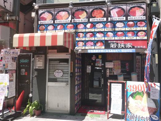 若狭家秋葉原店のお値打ち丼390円003