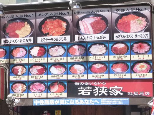 若狭家秋葉原店のお値打ち丼390円004
