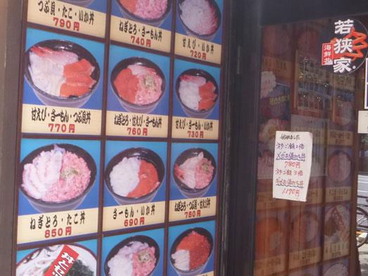 若狭家秋葉原店のお値打ち丼390円005