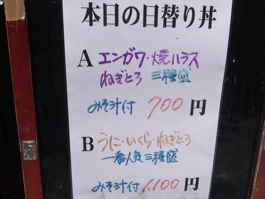若狭家秋葉原店のお値打ち丼390円006