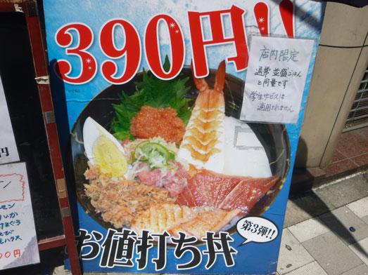 若狭家秋葉原店のお値打ち丼390円008