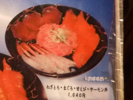 若狭家秋葉原店のお値打ち丼390円013