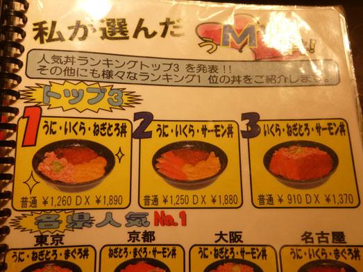 若狭家秋葉原店のお値打ち丼390円015