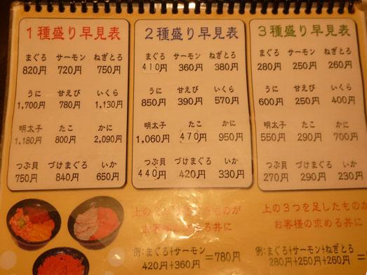 若狭家秋葉原店のお値打ち丼390円016