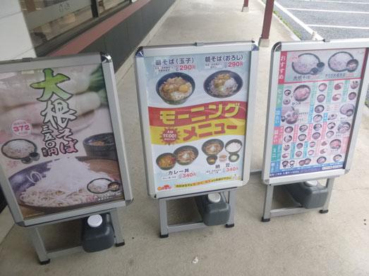 ゆで太郎で無料クーポンもりそば特盛り004