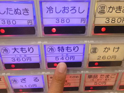 ゆで太郎で無料クーポンもりそば特盛り007