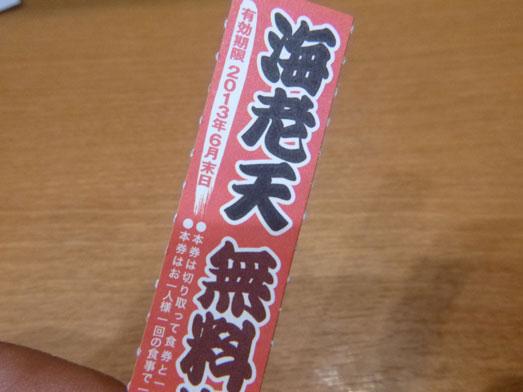 ゆで太郎で無料クーポンもりそば特盛り010