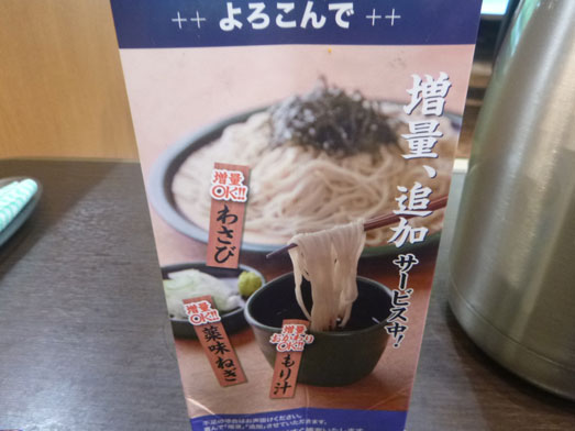 ゆで太郎で無料クーポンもりそば特盛り025