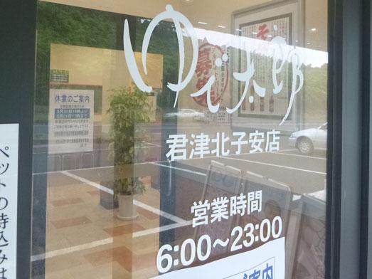 ゆで太郎で無料クーポンもりそば特盛り026