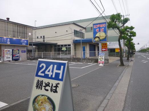 ゆで太郎千葉市新港店で朝そばモーニング028