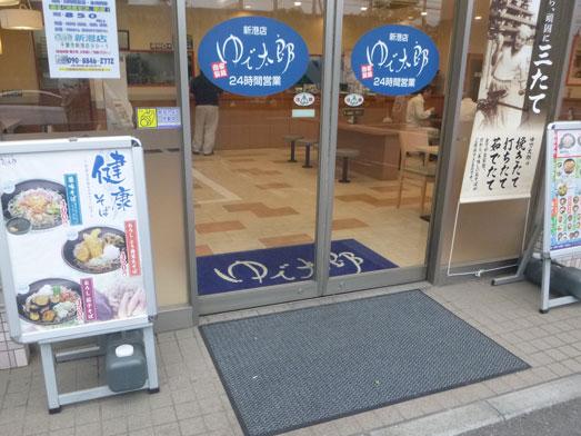 ゆで太郎千葉市新港店で朝そばモーニング030