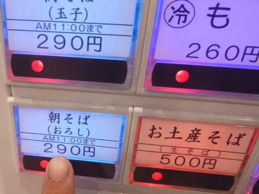 ゆで太郎千葉市新港店で朝そばモーニング035