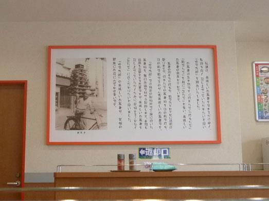 ゆで太郎千葉市新港店で朝そばモーニング037