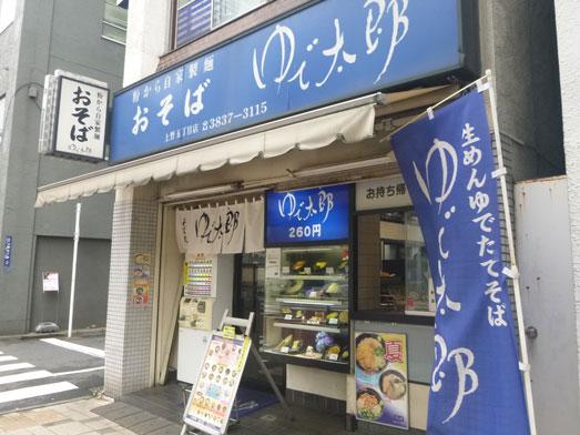 ゆで太郎上野五丁目店かつ丼ランチにクーポン054