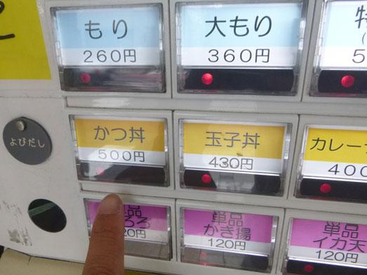 ゆで太郎上野五丁目店かつ丼ランチにクーポン055