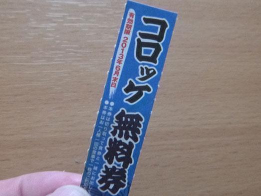 ゆで太郎上野五丁目店かつ丼ランチにクーポン057