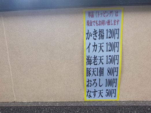 ゆで太郎上野五丁目店かつ丼ランチにクーポン059