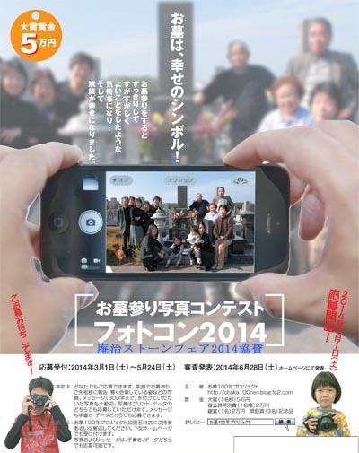 お墓参りフォトコンテスト2014