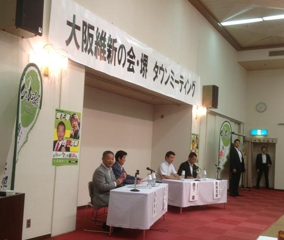 堺区タウンミーティング