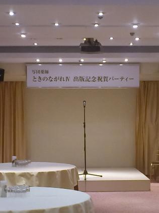 写団薬師写真集出版記念パーティ2