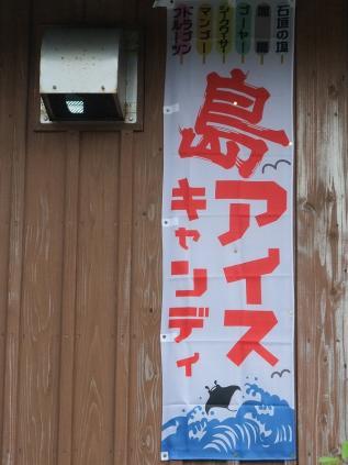 竹富島1-6