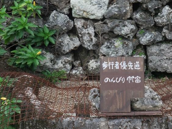 竹富島1-8