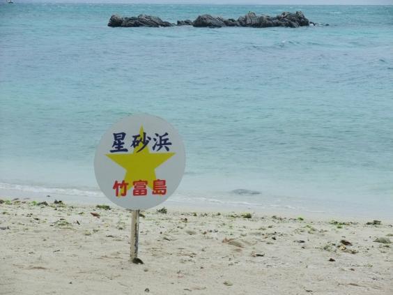竹富島2-3