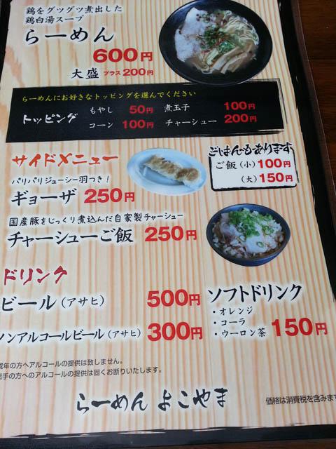 yokoyama_001.jpg