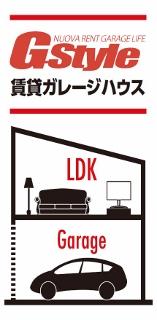 ガレージ垂れ幕 (157x320)