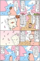 【涙腺注意】このマンガを読んでると涙が出てきて困る・・・ 09