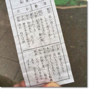 おみくじ2014-1