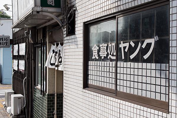 尾頭橋1-5
