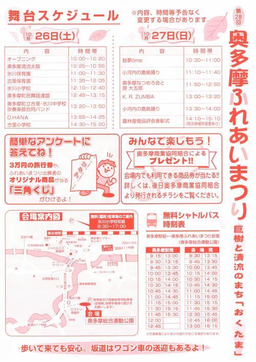 SKMBT_C364e13101013081_0002_convert_20131010131615.jpg