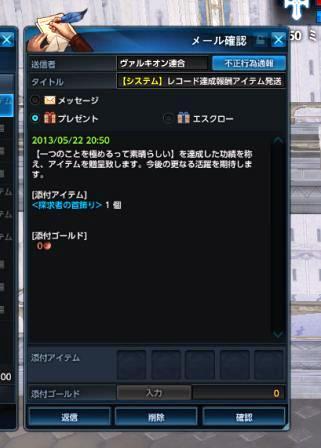 TERA_ScreenShot_20130522_213210.jpg