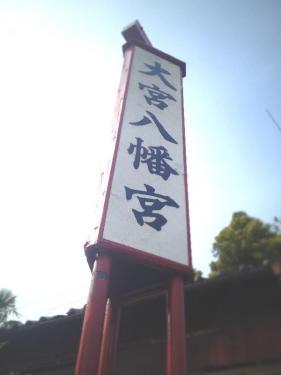oomiya1.jpg