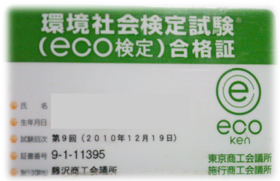 140120eco2.png