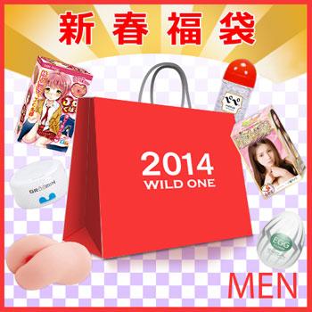 男性用 2014(ワイルドワンver)