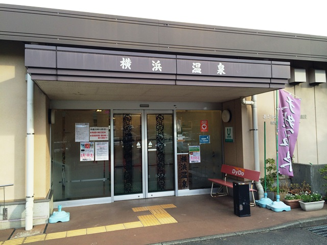 横浜チャレンジャー2