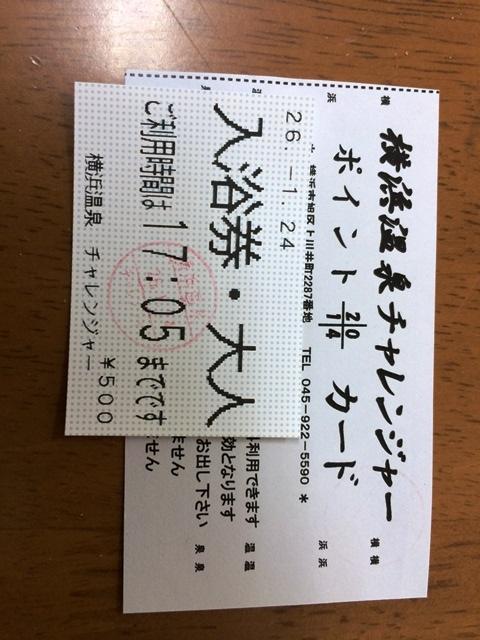横浜チャレンジャー4
