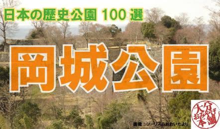 日本の歴史公園100選「岡城公園」