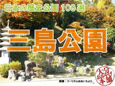 日本の歴史公園100選「三島公園」