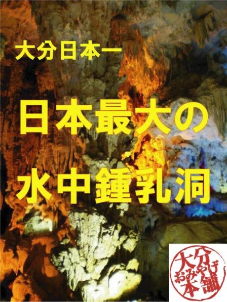 大分が日本一「稲積水中鍾乳洞」