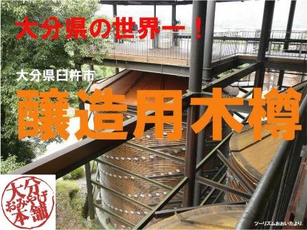 大分が日本一「醸造用木樽」