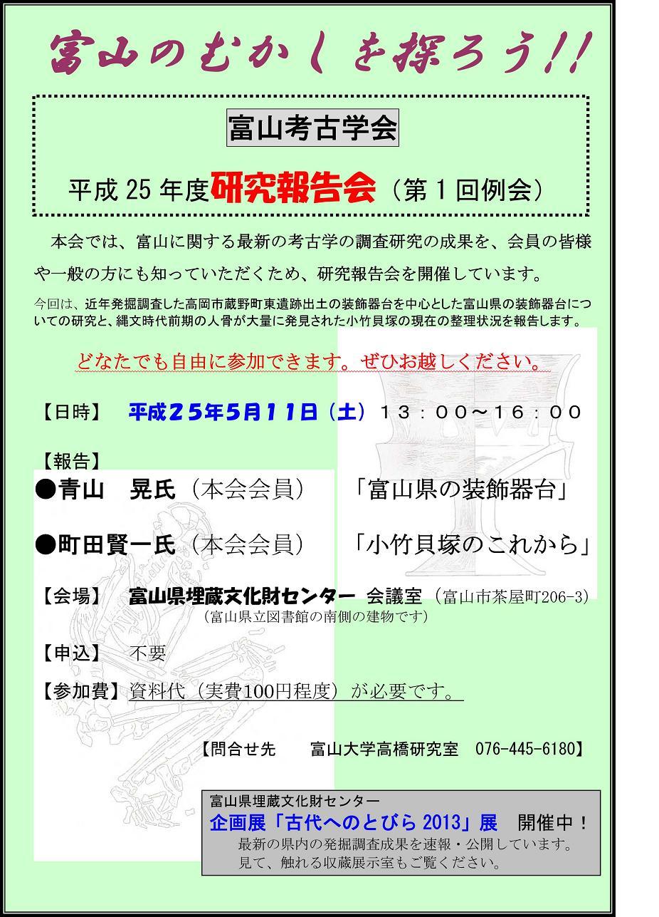 25-1例会案内(配布用)-1
