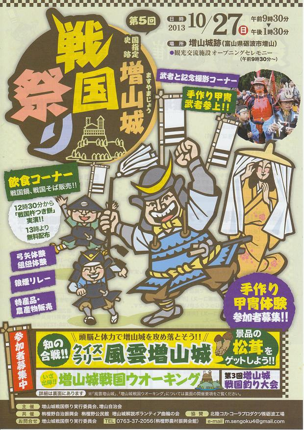 増山戦国祭り-1