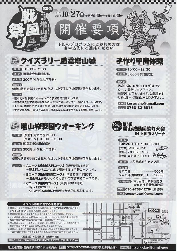 増山戦国祭り-2