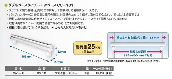 coconi_cc101_setsumei.jpg