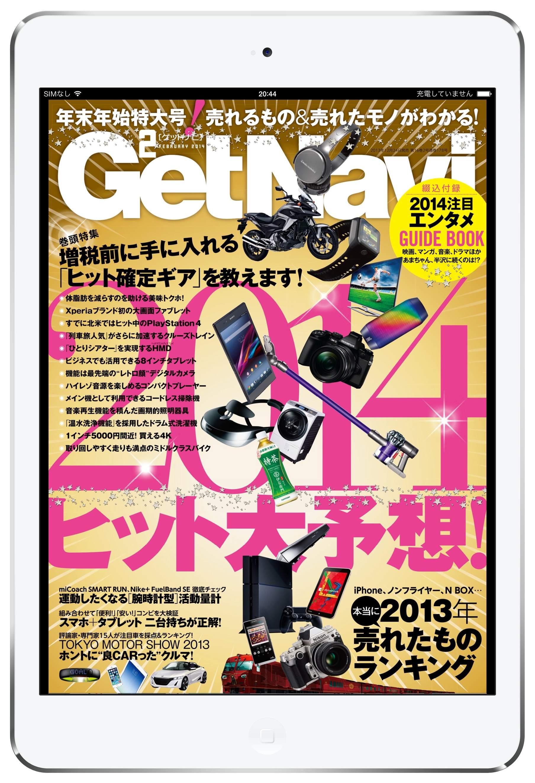 GetNavi_004.jpg