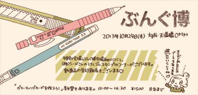 20131020_01.jpg