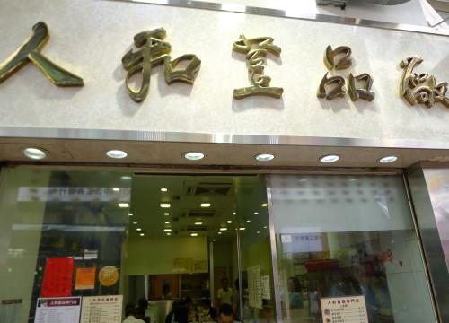 豆腐花の店